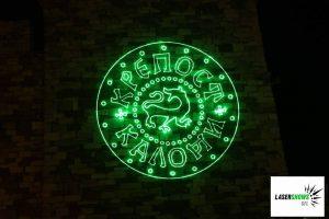 Лазерна прожекция на лого на комплекс